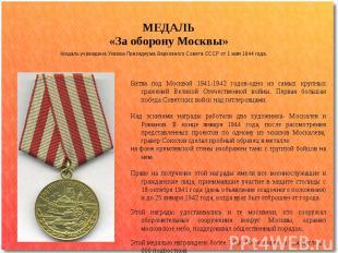МЕДАЛЬ«За оборону Москвы» Битва под Москвой 1941-1942 годов-одно из самых крупны