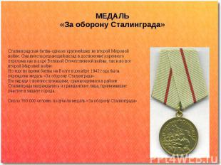МЕДАЛЬ«За оборону Сталинграда» Сталинградская битва-одна из крупнейших во второй