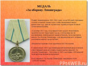 МЕДАЛЬ«За оборону Ленинграда» Подвиг ленинградцев в 1941-1944 годах, когда 900 д