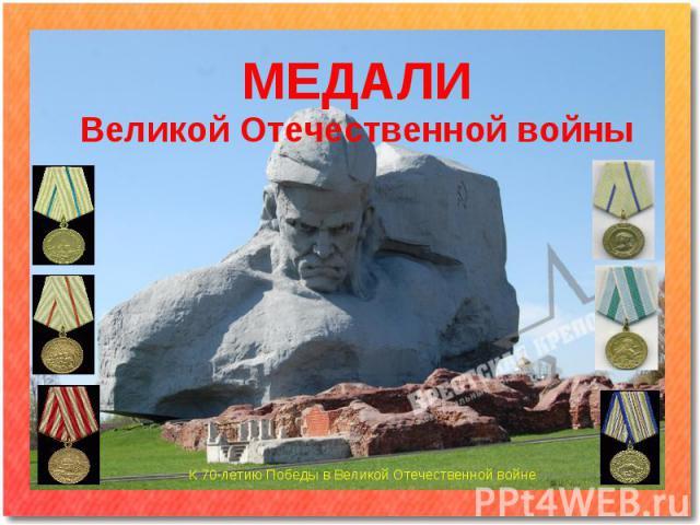 МЕДАЛИВеликой Отечественной войны