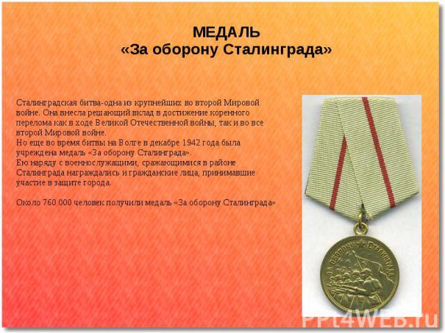 МЕДАЛЬ«За оборону Сталинграда» Сталинградская битва-одна из крупнейших во второй Мировой войне. Она внесла решающий вклад в достижение коренного перелома как в ходе Великой Отечественной войны, так и во все второй Мировой войне. Но еще во время битв…