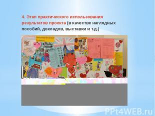 4. Этап практического использования результатов проекта (в качестве наглядных по