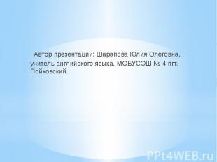 Автор презентации: Шарапова Юлия Олеговна, учитель английского языка, МОБУСОШ №