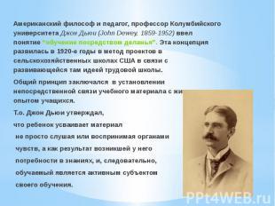 Американский философ и педагог, профессор Колумбийского университета Джон Дьюи (