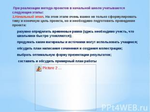 При реализации метода проектов в начальной школе учитываются следующие этапы:1.Н