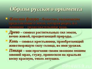 Образы русского орнамента Женская фигура – божество, выражавшее представление о