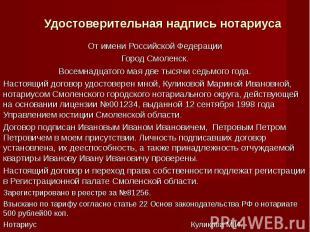 Удостоверительная надпись нотариуса От имени Российской ФедерацииГород Смоленск.