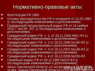 Нормативно-правовые акты Конституция РФ 1993Основы законодательства РФ о нотариа