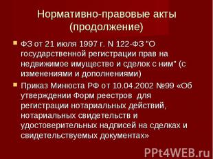 """Нормативно-правовые акты (продолжение) ФЗ от 21 июля 1997 г. N 122-ФЗ """"О государ"""