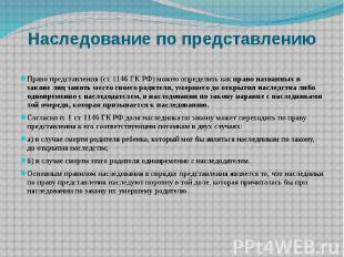 Наследование по представлению Право представления (ст.1146 ГК РФ) можно определ