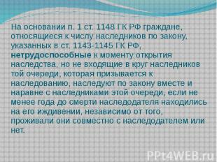 На основании п.1 ст.1148 ГК РФ граждане, относящиеся к числу наследников по за