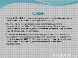 Сроки Статьей1154 ГК РФ установлено, что наследство может быть принято в течени