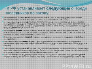 ГК РФ устанавливает следующие очереди наследников по закону наследниками по зако