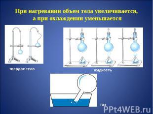 При нагревании объем тела увеличивается, а при охлаждении уменьшается