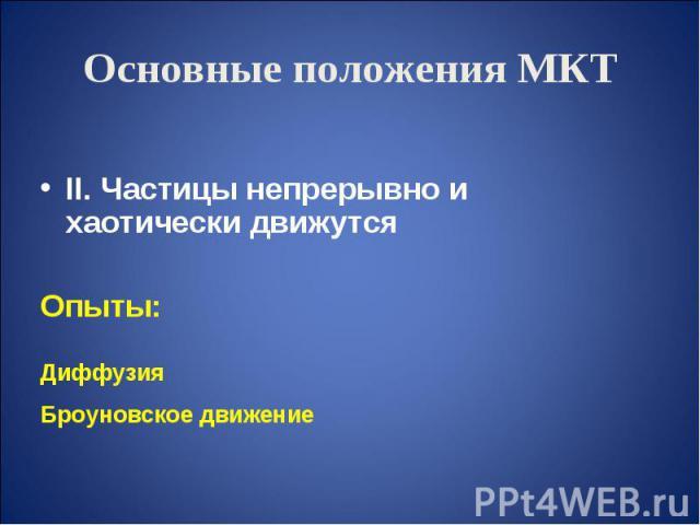 Основные положения МКТ II. Частицы непрерывно и хаотически движутсяОпыты:ДиффузияБроуновское движение