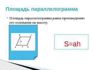 Площадь параллелограмма Площадь параллелограмма равна произведению его основания