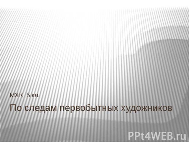 МХК, 5 кл. По следам первобытных художников