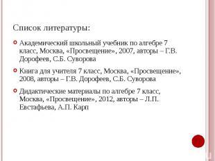 Список литературы: Академический школьный учебник по алгебре 7 класс, Москва, «П