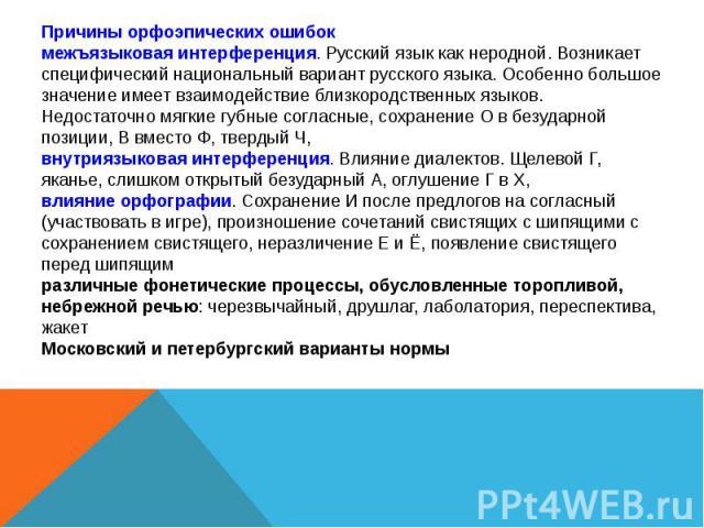 Причины орфоэпических ошибокмежъязыковая интерференция. Русский язык как неродной. Возникает специфический национальный вариант русского языка. Особенно большое значение имеет взаимодействие близкородственных языков. Недостаточно мягкие губные согла…