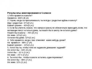 Результаты анкетирования в 5 классе1.Тебе нравится в школе? Нравится- 100% (8 уч