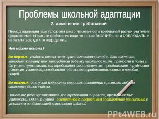 Проблемы школьной адаптации2. изменение требований Период адаптации еще усложняе
