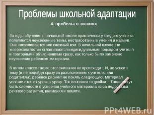Проблемы школьной адаптации4. пробелы в знаниях За годы обучения в начальной шко