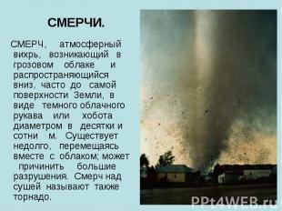 СМЕРЧИ. СМЕРЧ, атмосферный вихрь, возникающий в грозовом облаке и распространяющ