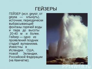 ГЕЙЗЕРЫ ГЕЙЗЕР (исл. geysir, от geysa — хлынуть), источник, периодически выбрасы