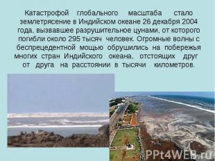 Катастрофой глобального масштаба стало землетрясение в Индийском океане 26 декаб