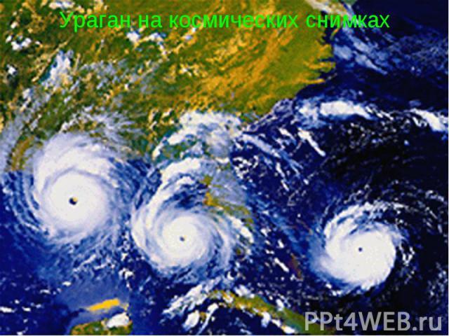 Ураган на космических снимках