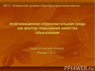 МОУ «Канашская средняя общеобразовательная школа»Информационно-образовательная с
