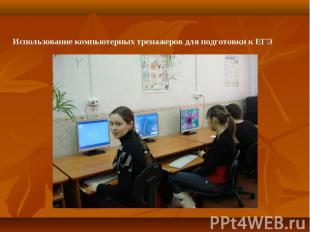 Использование компьютерных тренажеров для подготовки к ЕГЭ