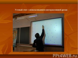 Устный счет с использованием интерактивной доски