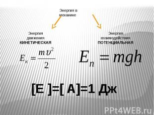 Энергия в механикеЭнергия движенияКИНЕТИЧЕСКАЯЭнергия взаимодействияПОТЕНЦИАЛЬНА