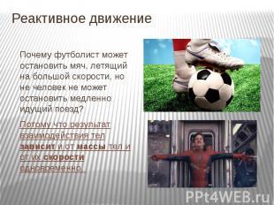 Реактивное движение Почему футболист может остановить мяч, летящий на большой ск