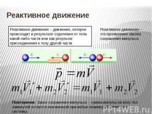 Реактивное движение Реактивное движение – движение, которое происходит в результ