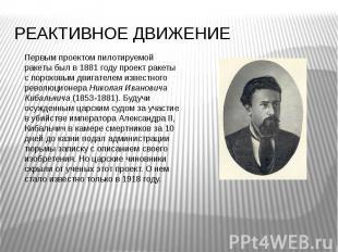 РЕАКТИВНОЕ ДВИЖЕНИЕ Первым проектом пилотируемой ракеты был в 1881 году проект р