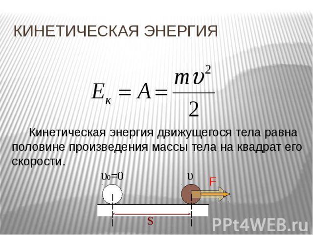 КИНЕТИЧЕСКАЯ ЭНЕРГИЯ Кинетическая энергия движущегося тела равна половине произведения массы тела на квадрат его скорости.