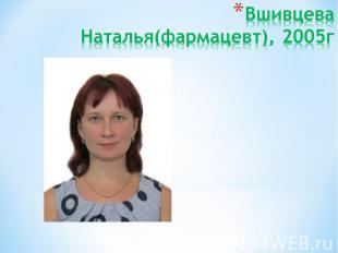 Вшивцева Наталья(фармацевт), 2005г