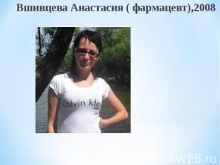 Вшивцева Анастасия ( фармацевт),2008