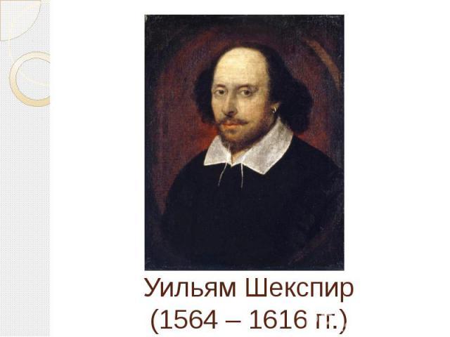 Уильям Шекспир(1564 – 1616 гг.)