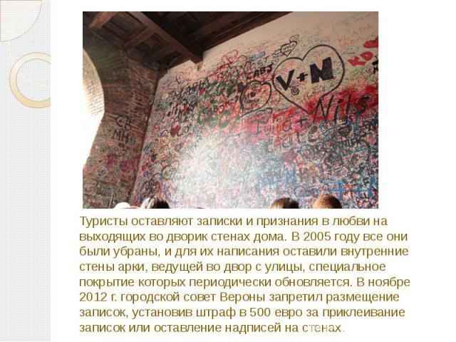 Туристы оставляют записки и признания в любви на выходящих во дворик стенах дома. В 2005 году все они были убраны, и для их написания оставили внутренние стены арки, ведущей во двор с улицы, специальное покрытие которых периодически обновляется. В н…