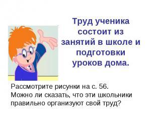 Труд ученика состоит из занятий в школе и подготовки уроков дома. Рассмотрите ри