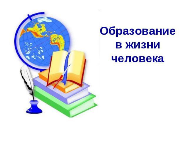 Образование в жизни человека