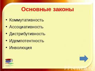 Основные законы КоммутативностьАссоциативностьДистрибутивностьИдемпотентностьИнв