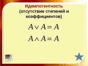 Идемпотентность(отсутствие степеней и коэффициентов)