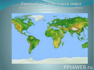 Географическая карта мираНа планете зоологи насчитывают свыше 1 мил. различных о