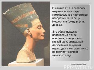 В начале 20 в. археологи открыли всему миру замечательное портретное изображение