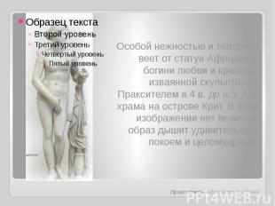 Особой нежностью и теплотой веет от статуи Афродиты, богини любви и красоты, изв