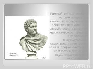 Римский портрет связан с культом предков, со стремлением сохранить их облик для